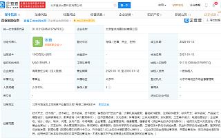 北京处罚违规收集用户信息涉事APP:一家警告,一家罚2万