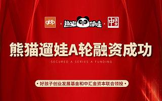 共享童车品牌熊猫遛娃完成近千万元A轮融资