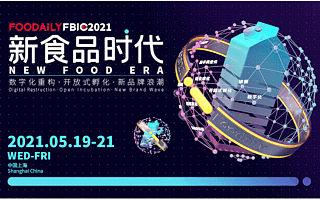 Foodaily FBIC2021全球食品饮料创新大会倒计时30天!