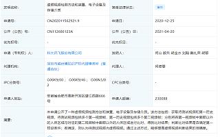 """科大讯飞申请""""虚假视频检测方法""""相关专利"""