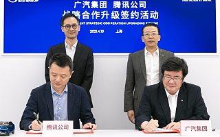 广汽与腾讯战略合作升级,共同推动平台数字化、生态化进程