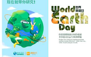 从消费端加速汽车社会迈向碳中和 嘀嗒出行发起4.22世界地球日主题活动