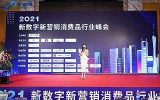 """""""数字科技赋能营销新趋势""""2021新数字新营销消费品行业峰会"""