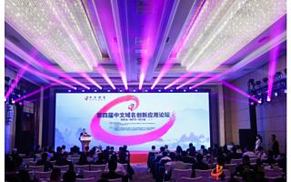 京客网出席第四届中文域名创新应用论坛,积极推动中文域名创新应用