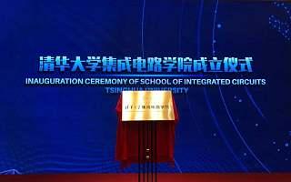 """瞄准""""中国芯"""",清华大学成立集成电路学院"""