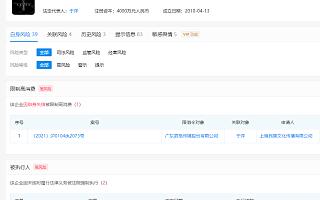 扫毒2关联公司被限制高消费,企查查显示胡彦斌担任该公司监事
