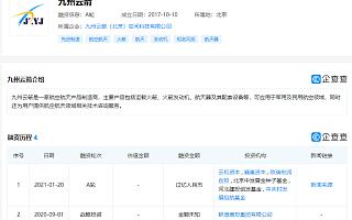 航空航天产品制造商九州云箭完成过亿元A轮系列融资