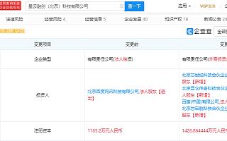 百度关联公司注册资本增至约1427万人民币,增幅约22.46%