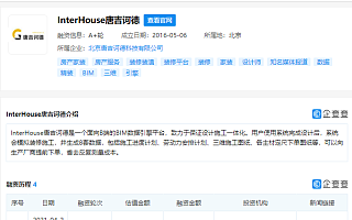 "BIM数据引擎平台""InterHouse唐吉诃德""完成A+轮融资"