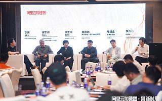 """阿里云加速器""""芯动能""""圆桌研讨会:产业生态打造与云上发展"""