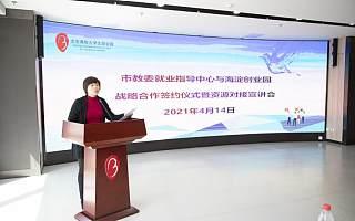 海淀创业园与北京高校毕业生就业指导中心签署战略合作协议