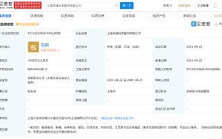 海澜之家在上海成立服饰公司,注册资本1000万元