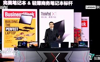 ThinkPad Family 2021全系新品正式亮相丨钛快讯