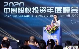 """""""投资家网·2020中国股权投资年度峰会""""在深圳召开"""