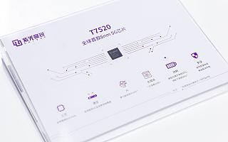 紫光展锐发布5G新品牌,6纳米5G芯片终端或于7月量产上市