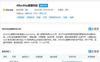 """国际电商SaaS公司""""AfterShip爱客科技""""完成6600万美元B轮融资"""