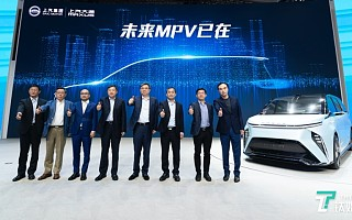 上汽大通MAXUS MIFA概念车全球首发 | 2021上海车展