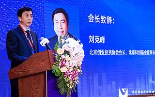 北京创业投资协会会长刘克峰:创业投资呈现三个鲜明的时代特征