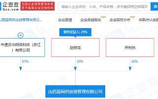 中通快递关联企业参股成立供应链管理新公司,持股51%