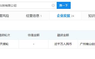 """AI新药研发公司""""智睿医药""""获近千万元天使轮融资"""