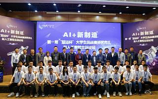 第一届慧远杯AI+新智造大学生挑战赛圆满落幕,中科慧远助力洛阳探索产教融合新模式