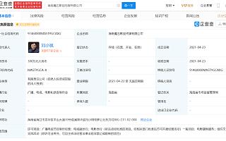赵丽颖、刘诗诗持股公司成立魔石影视新公司