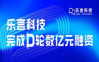 乐言科技完成数亿元D轮融资,中金资本、上海人工智能产业投资基金领投