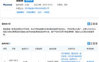 """混合信号芯片开发商""""慧能泰""""完成A+轮融资"""