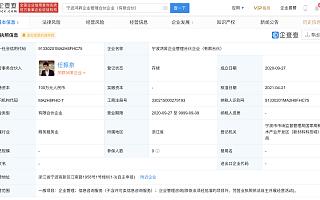 任泉成为宁波鸿昇企业管理合伙企业(有限合伙)大股东