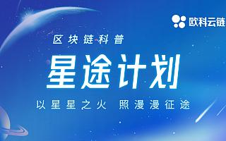 """助力区块链科普进入2.0时代,欧科云链集团开启""""星途计划"""""""