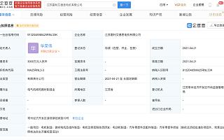 江苏雷利投资成立新电机公司,经营范围含汽车零部件研发