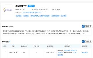 新光维医疗宣布获得近4亿元A轮融资