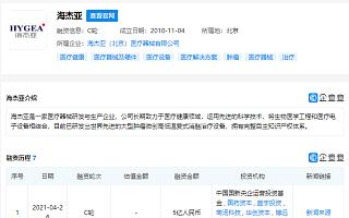 """医疗器械研发与生产企业""""海杰亚""""完成C轮融资,金额5亿元"""