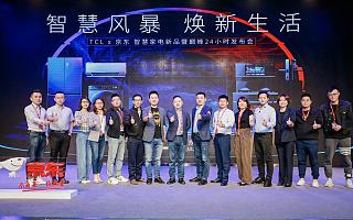 TCL联合京东家电发布智慧家电全品类新品 开启家电行业3.0时代