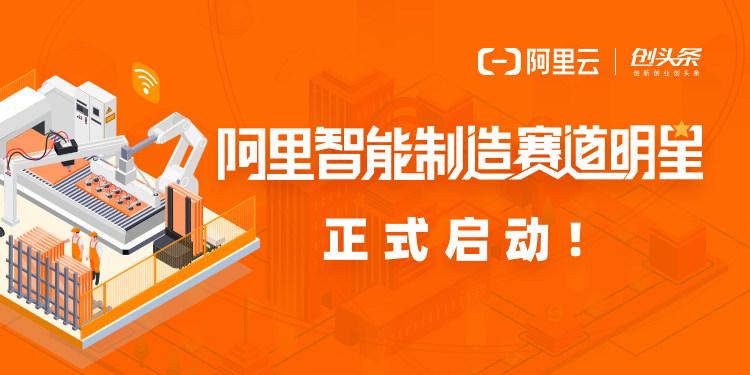 重仓大赛道,与智能制造天团跑出中国加速度!