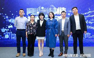 与智能制造天团跑出中国加速度!阿里智能制造赛道明星正式启动