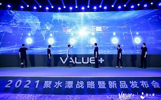 不忘初心,牢记使命|聚水潭「Value+」战略暨新品发布会圆满落幕