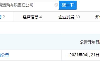 陕西田亮阳光体育运动有限责任公司进行简易注销,田亮、叶一茜曾任股东