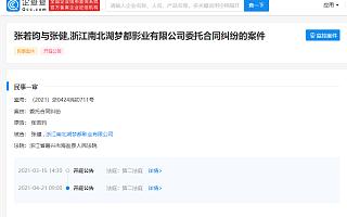 张若昀起诉父亲张健,系委托合同纠纷