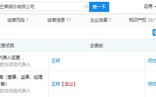 芒果娱乐董事长王柯退出湖南芒果娱乐公司法定代表人及高管