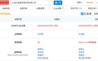 上海久事篮球俱乐部有限公司注册资本增至6.2亿,增幅3000%