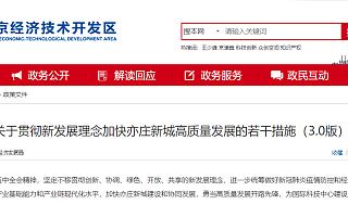 北京再出创新政策,鼓励研发最高奖5000万