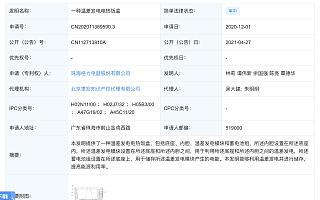 """格力电器公开""""一种温差发电电热饭盒""""专利"""
