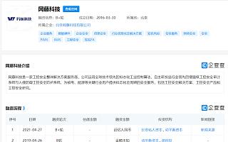 网藤科技完成近亿元人民币B+轮融资