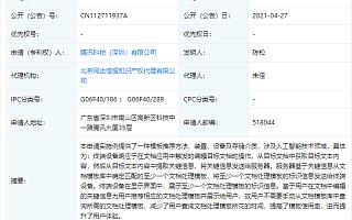 腾讯公开文档相关专利,可根据标题或正文关键词智能推荐模版