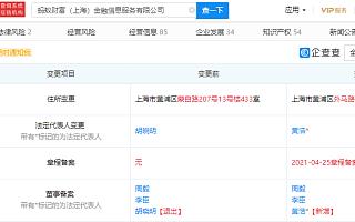胡晓明退出蚂蚁财富(上海)金融信息服务有限公司法定代表人