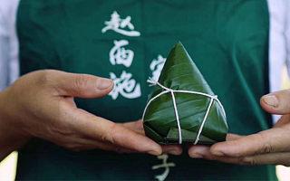 赵西施:创新粽子潮文化,打造海南精致土特产品牌