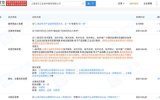 卓胜微、红杉瀚辰等入股上海合见工业软件集团有限公司