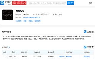 保健品品牌KOOYO获得战略投资