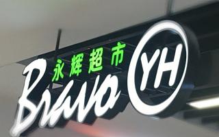 """社区团购""""暗杀""""永辉超市"""